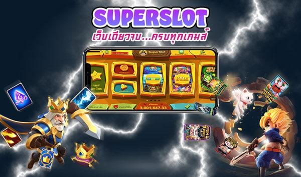superslot-สมัคร
