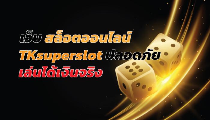 สล็อตออนไลน์ TKSUPERSLOT