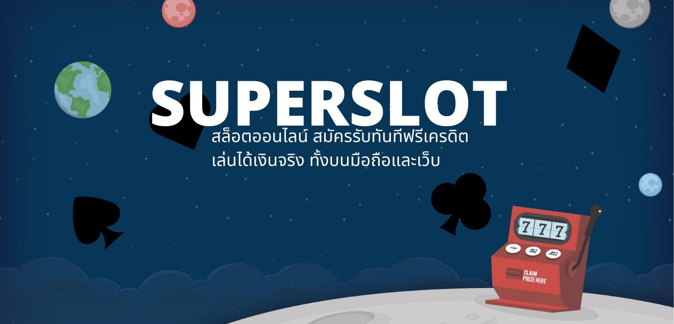เล่น Superslot ได้เงินจริง
